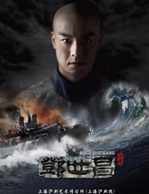 2019沪剧邓世昌上海站