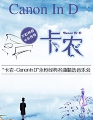 2019卡农Canon in D上海音乐会