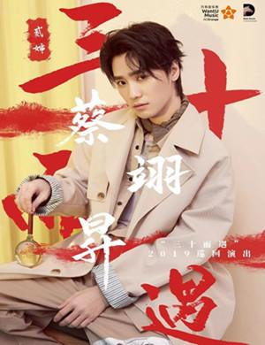 2019蔡翊昇南京演唱会