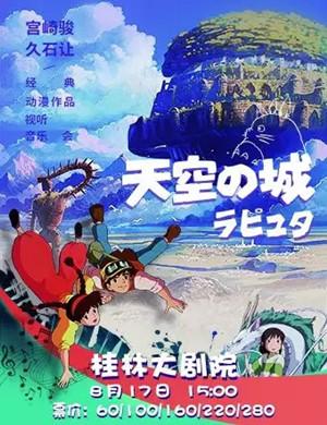 2019宫崎骏桂林主题视听音乐会