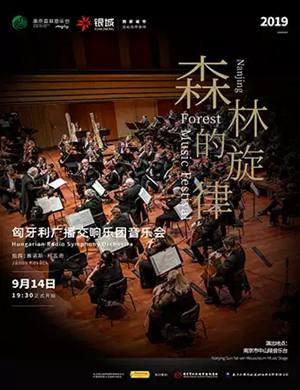 2019南京森林音乐会之森林的旋律 匈牙利广播交响乐团音乐会-南京站