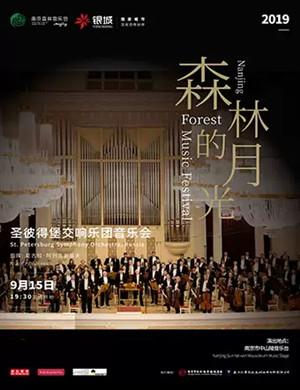 2019南京森林音乐会之森林的旋律 圣彼得堡交响乐团音乐会-南京站