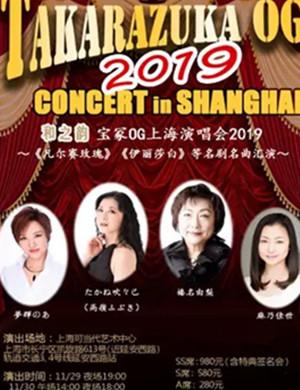 和之韵 宝冢OG 2019上海演唱会
