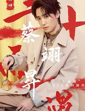 2019蔡翊昇杭州演唱会