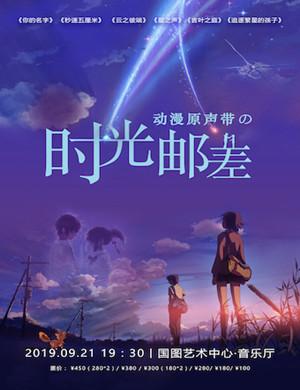2019动漫原声带北京音乐会