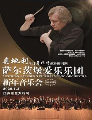 2020奥地利萨尔茨堡爱乐乐团新年音乐会-南京站