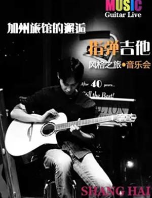 2019加州旅馆的邂逅-指弹吉他风格之旅音乐会-上海站