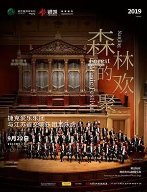 2019捷克爱乐乐团与江苏省交响乐团音乐会-南京站