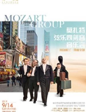 2019莫扎特弦乐四剑客音乐会-上海站
