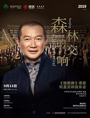 谭盾杭盖南京交响音乐会