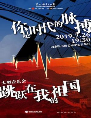 2019你是时代脉搏北京音乐会
