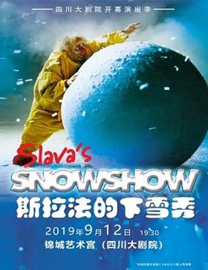2019儿童剧斯拉法的下雪秀成都站