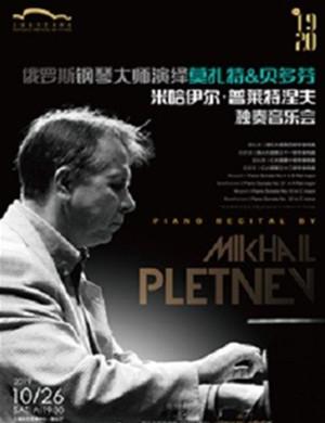 2019俄罗斯钢琴大师演绎莫扎特与贝多芬 米哈伊尔·普莱特涅夫独奏音乐会-上海站