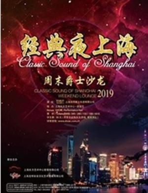 2019月亮与影子上海音乐会