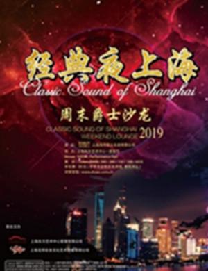 2019沙漠中的玫瑰上海音乐会