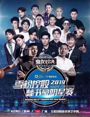 2019林书豪明星赛广州站