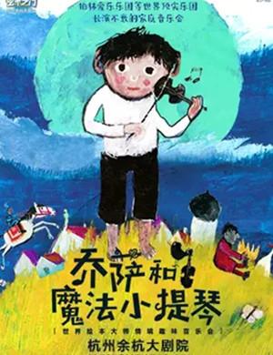 乔萨和魔法小提琴杭州音乐会