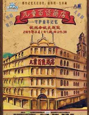 儿童剧儿童百货商店杭州站
