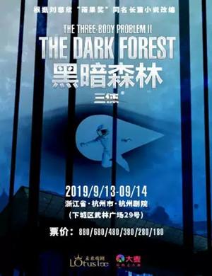 舞台剧三体II黑暗森林杭州站