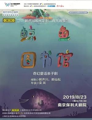 亲子剧鲸鱼图书馆南京站