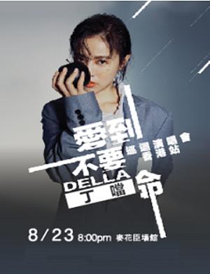 2019丁当《爱到不要命》巡回演唱会-香港站