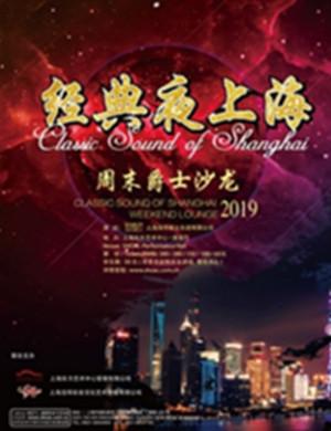 2019跳跃的钟声圣诞狂欢上海音乐会
