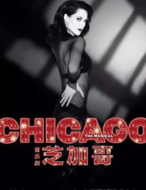 音乐剧芝加哥上海站