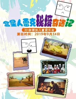 """2019多媒体动画视听音乐会《""""盒星人""""雷克秘境奇遇记》-大连站"""