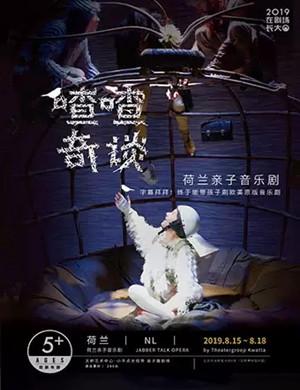 2019音乐剧喳喳奇谈北京站