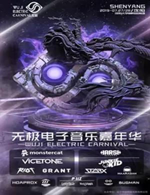2019沈阳无极电子音乐节