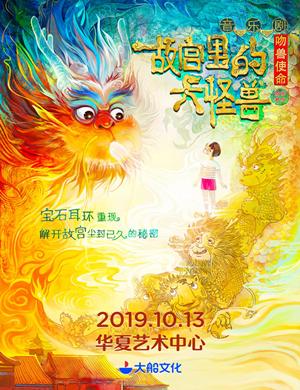 2019音乐剧故宫里的大怪兽深圳站