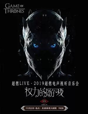 超燃音乐系·2019超燃电声视听音乐会《权力的游戏》-天津站