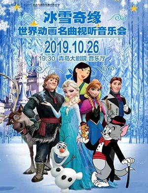 2019冰雪奇缘-世界动画音乐视听音乐会-青岛站