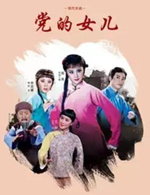 京剧党的女儿青岛站