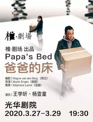 2020著名演员王学圻主演话剧《爸爸的床》-天津站