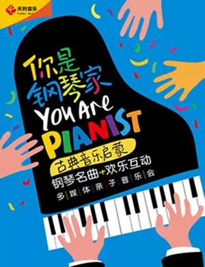 2019你是钢琴家——古典音乐启蒙钢琴名曲欢乐互动多媒体亲子音乐会-天津站