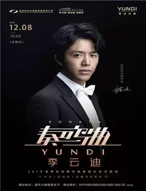 李云迪·奏鸣曲2019世界巡回钢琴独奏音乐会-沈阳站