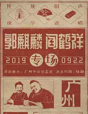 2019德云社郭麒麟相声专场-广州站