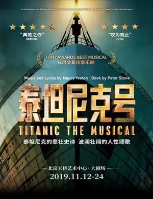音樂劇泰坦尼克號北京站