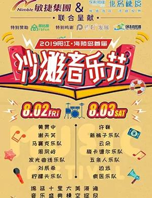 2019阳江沙滩音乐节
