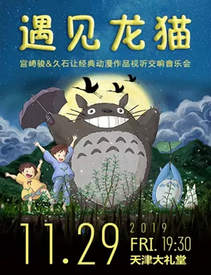 2019《遇见龙猫----宫崎骏&久石让经典动漫作品视听交响音乐会》-天津站