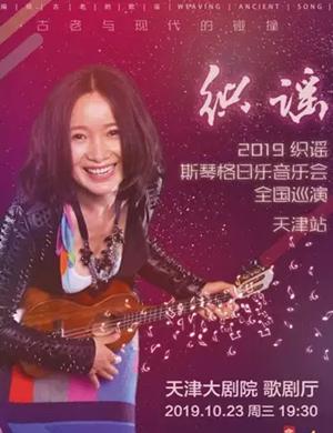 2019织谣—斯琴格日乐音乐会-天津站