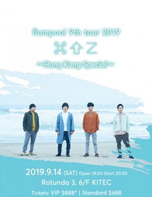 2019凡人谱香港演唱会