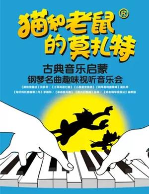 2019猫和老鼠的莫扎特北京音乐会