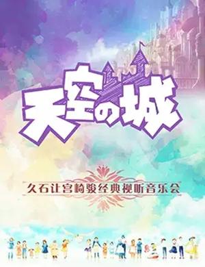 2019久石让宫崎骏天津音乐会