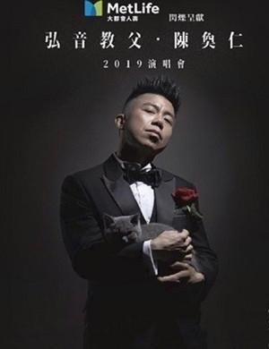 2019陈奂仁香港演唱会