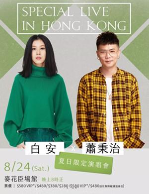2019白安 x 萧秉治 夏日限定香港演唱会