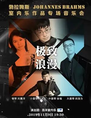 2019极致浪漫——勃拉姆斯室内乐作品专场音乐会-杭州站
