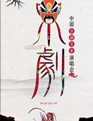 2019杭州大剧院重温经典系列中国京剧名家演唱会