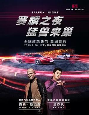 2019北京赛麟之夜